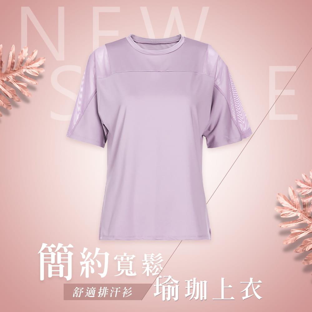 【NEW FORCE】寬鬆透氣健身瑜珈女上衣-3色可選 16