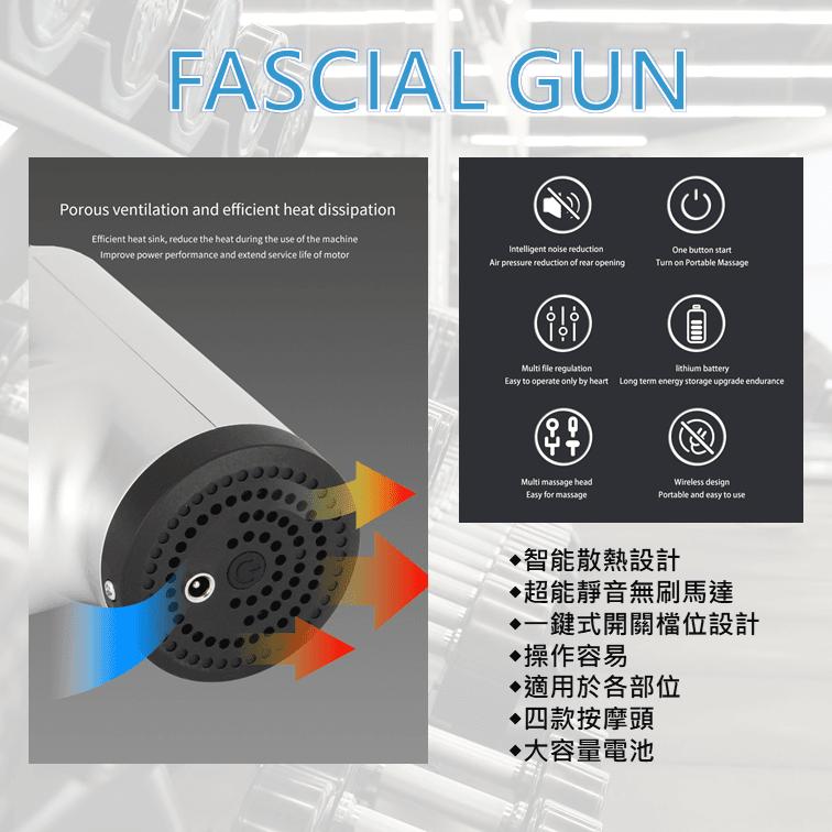 【與FUJITEK同款 美國 Amazon ebay 熱賣】 FASCIAL GUN 按摩槍 筋膜槍 4