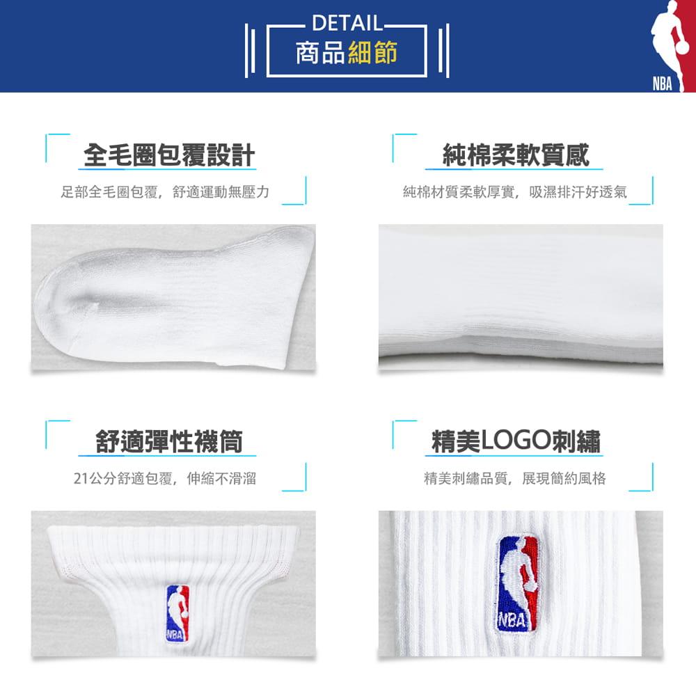 【NBA】 經典款全毛圈半毛圈刺繡長襪 9