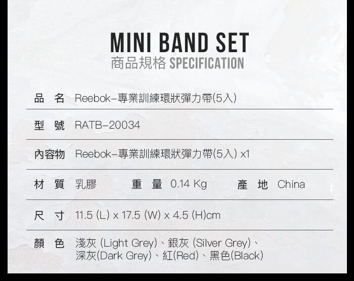 【Reebok】專業訓練環狀彈力帶5入 4