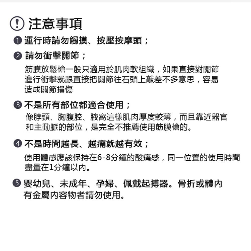悅步雙頭電動筋膜槍-豪華款30檔(台灣BSMI認證保固一年) 6
