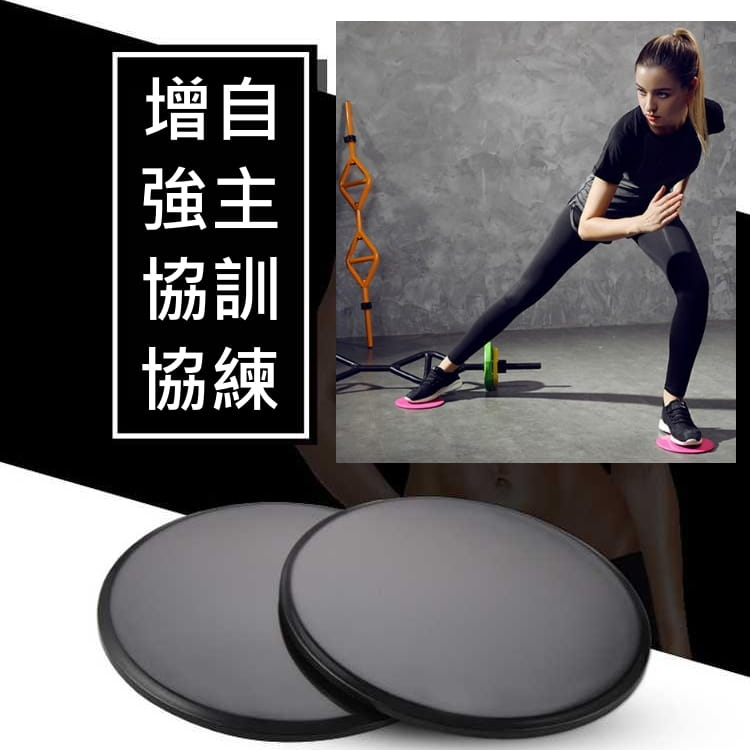 附收納袋 運動滑盤 滑板墊 居家健身 瑜珈 核心 有氧 肌耐力 1