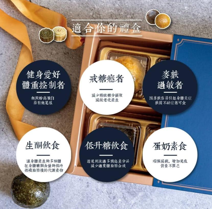 【甜野新星】無糖無麩質中秋月餅禮盒8入組 (口味任選) 8