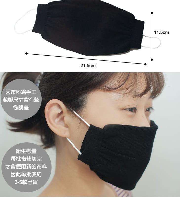 【藻土屋】棉質可水洗重複使用 保暖防護 口罩外套 0