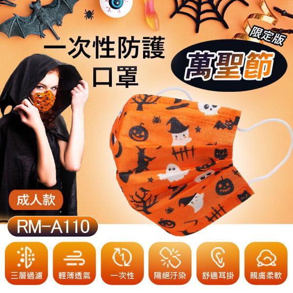 RM-A110 成人款 一次性防護萬聖節口罩 50入/包