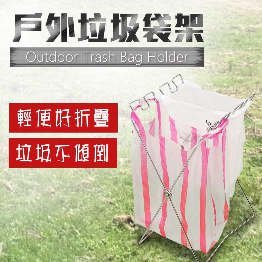 戶外露營垃圾袋鐵架 摺疊攜帶 0
