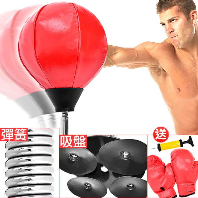 吸盤底座立式速度球(送拳擊手套+打氣筒) 1