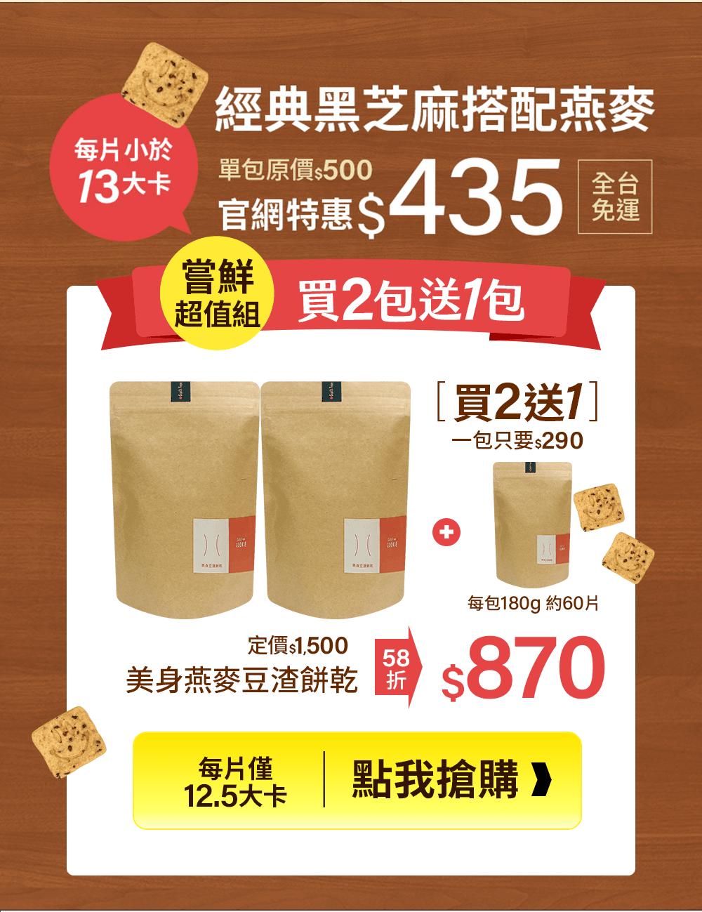 【Guilt FREE SWEETS】【銷售破百萬】日本超人氣美身豆渣餅乾60片裝(添加燕麥)-新裝上市 3