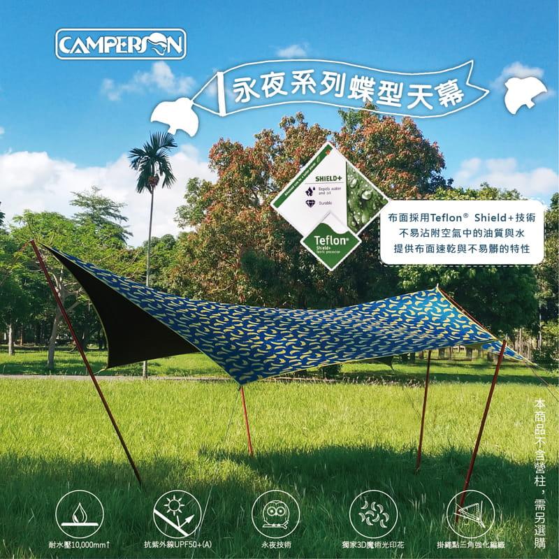 【CAMPERSON】 永夜系列蝶型黑膠天幕 1