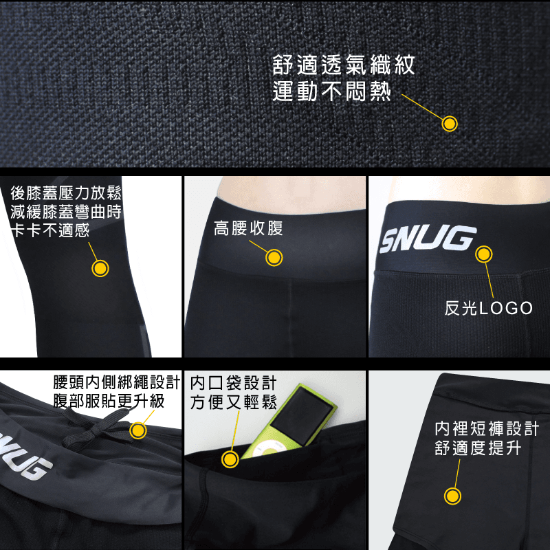 【sNug】全壓式強肌力壓縮褲(女款) 增強肌耐力 減緩肌肉疲勞  爬山褲 壓力褲 運動褲 5