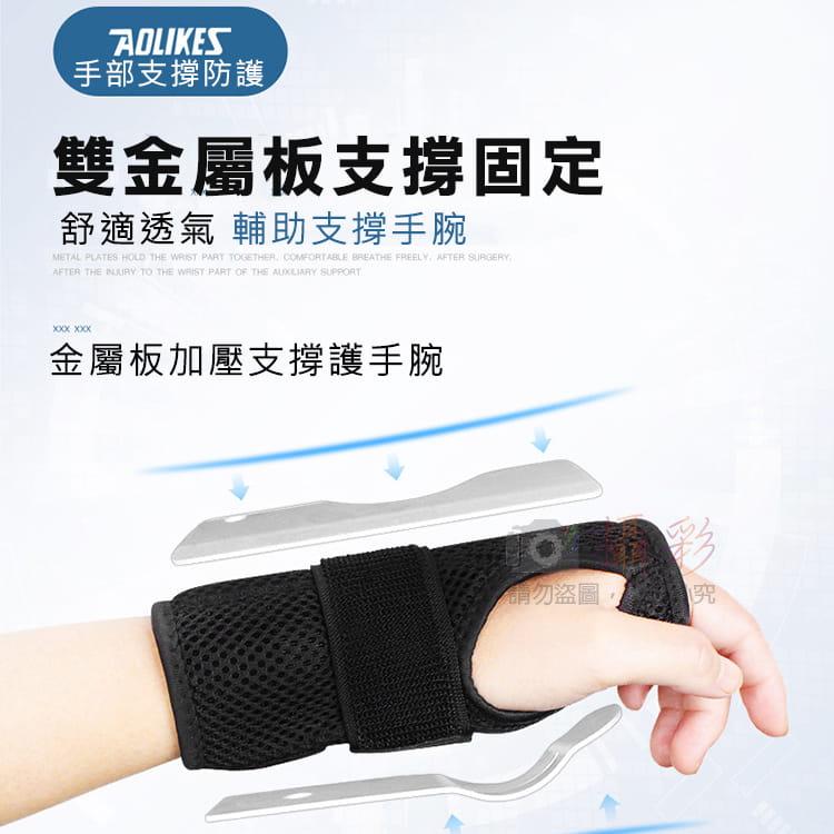 雙金屬板固定護腕(單入) 3
