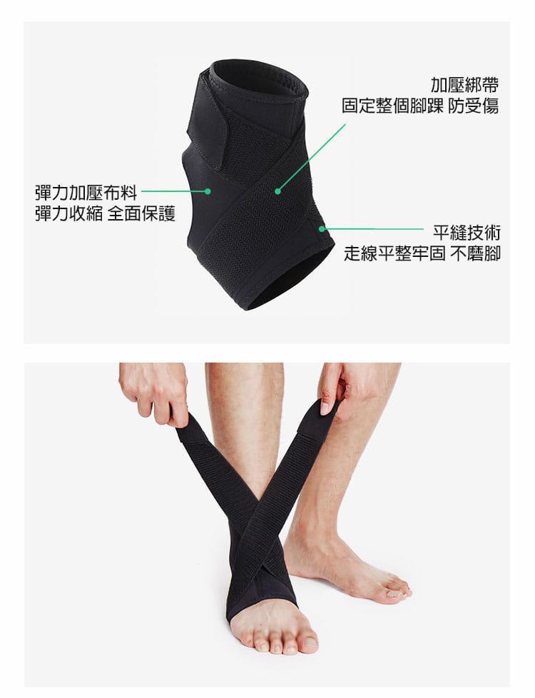 調式雙向超透氣運動護踝 15