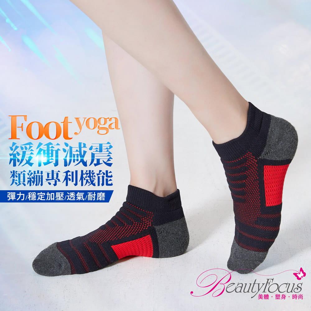【BeautyFocus】男女適穿專利機能運動襪 11
