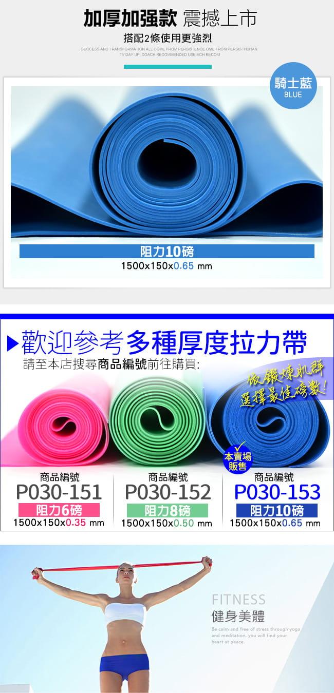 【SAN SPORTS】台灣製造 加長150CM彼拉提斯帶(10LB)   韻律瑜珈帶彈力帶 2