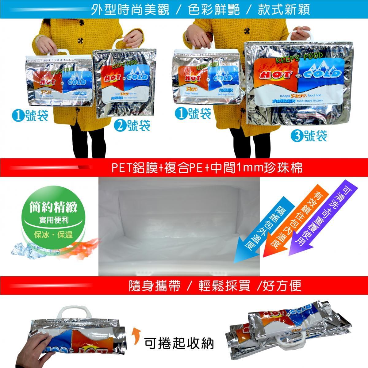 防滲漏保冰溫袋/每組3個 6