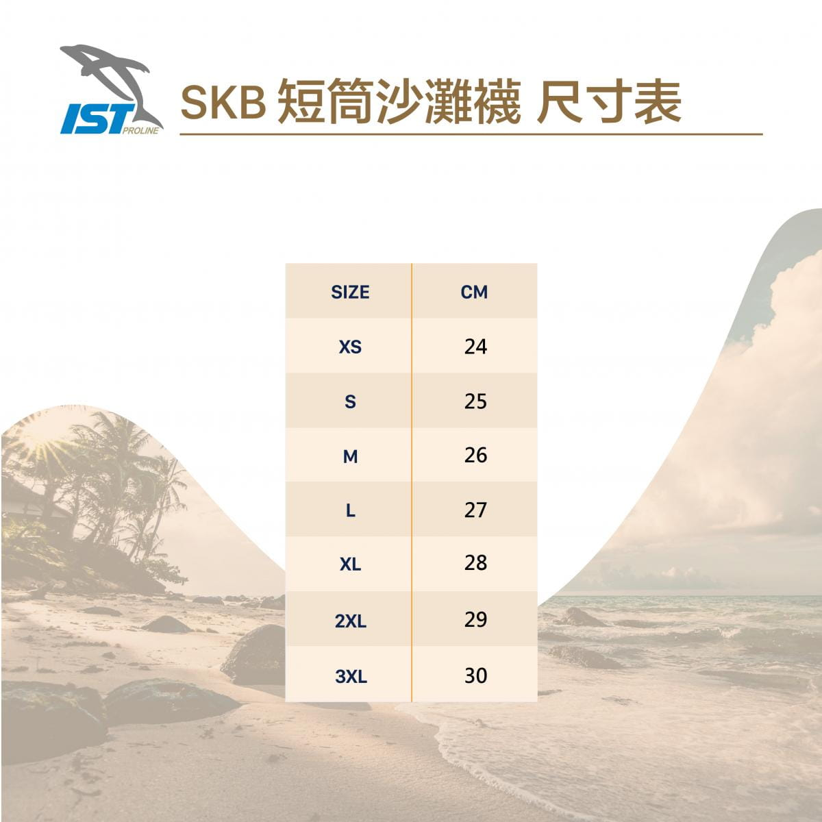 【IST】MIT 止滑防曬短筒沙灘襪 SKB 3