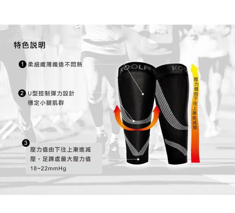漸進減壓 壓縮小腿套 纖薄透氣(一雙入) 3