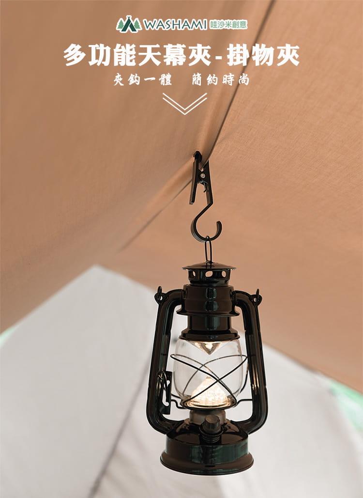 WASHAMl-多功能天幕夾-掛物夾(16入) 1