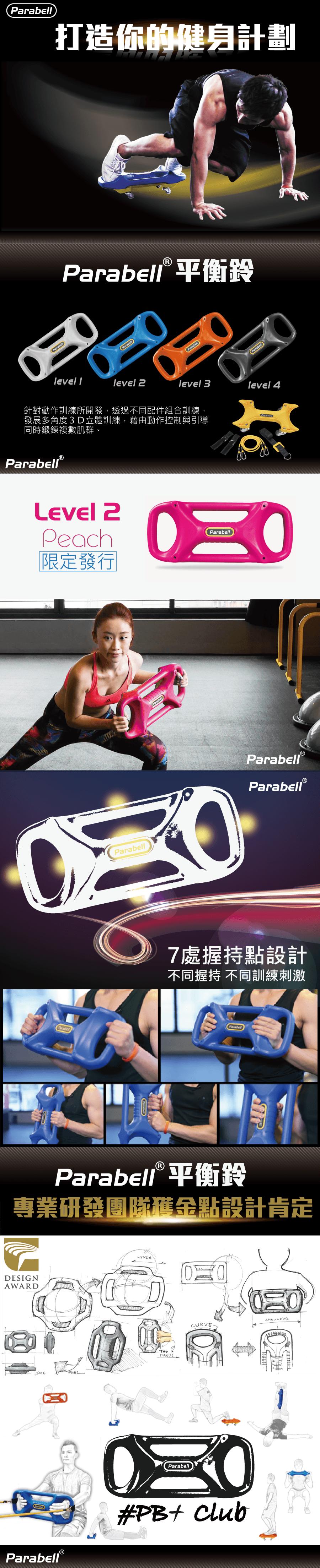 【XOANON洛恩耐運動健身】Parabell 平衡鈴 level 2 藍 / 2.5KG 2