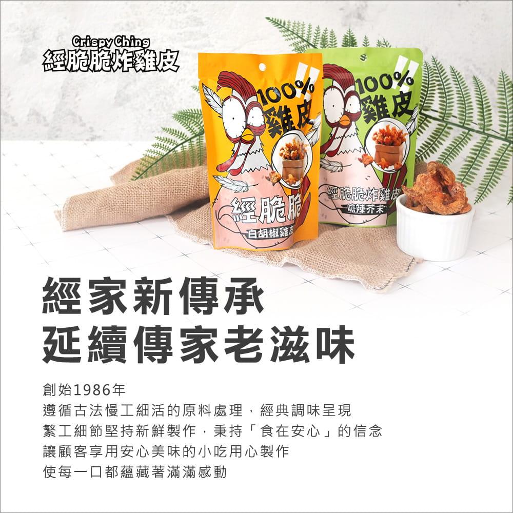 【經脆脆Crispy Ching】酥炸雞皮低碳高蛋白餅乾 2