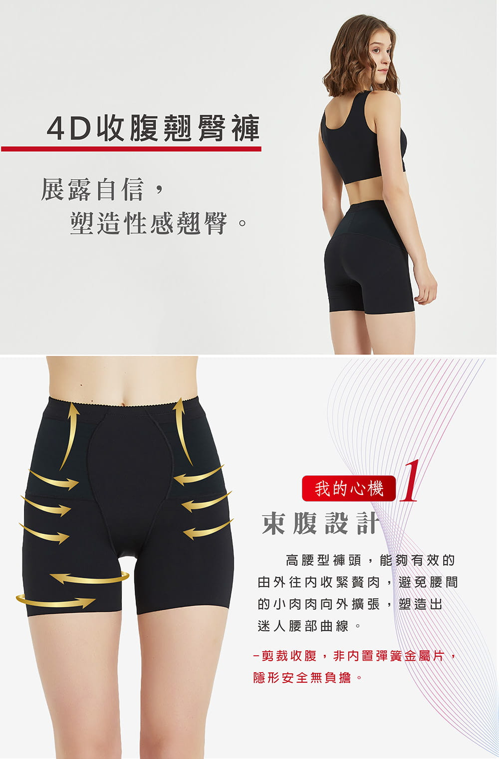 【MARIN】台灣製-4D收腹翹臀褲(提臀褲) 2