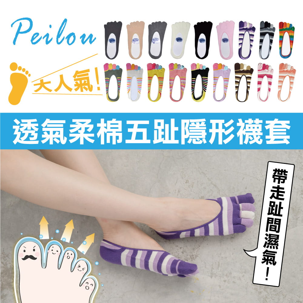 【Peilou】後跟防脫落隱形五指襪(3款可選) 0