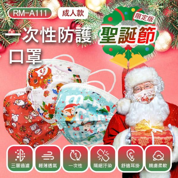 RM-A111 成人款 一次性防護聖誕節口罩 50入/包
