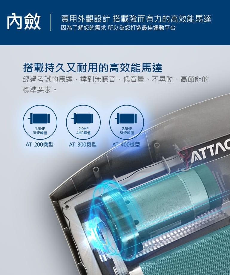 【ATTACUS】皇娥智慧電動跑步機AT-300 6