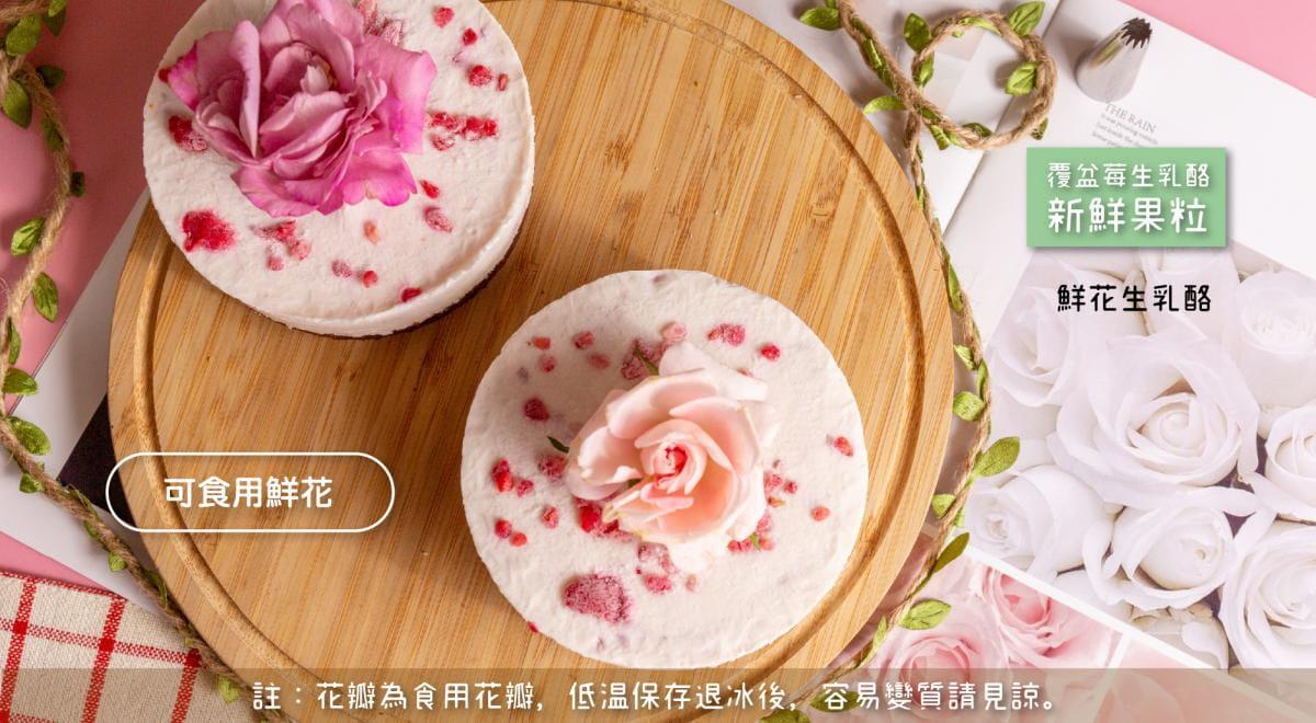 【甜野新星】【低碳4吋】心馨鮮花蛋糕 3