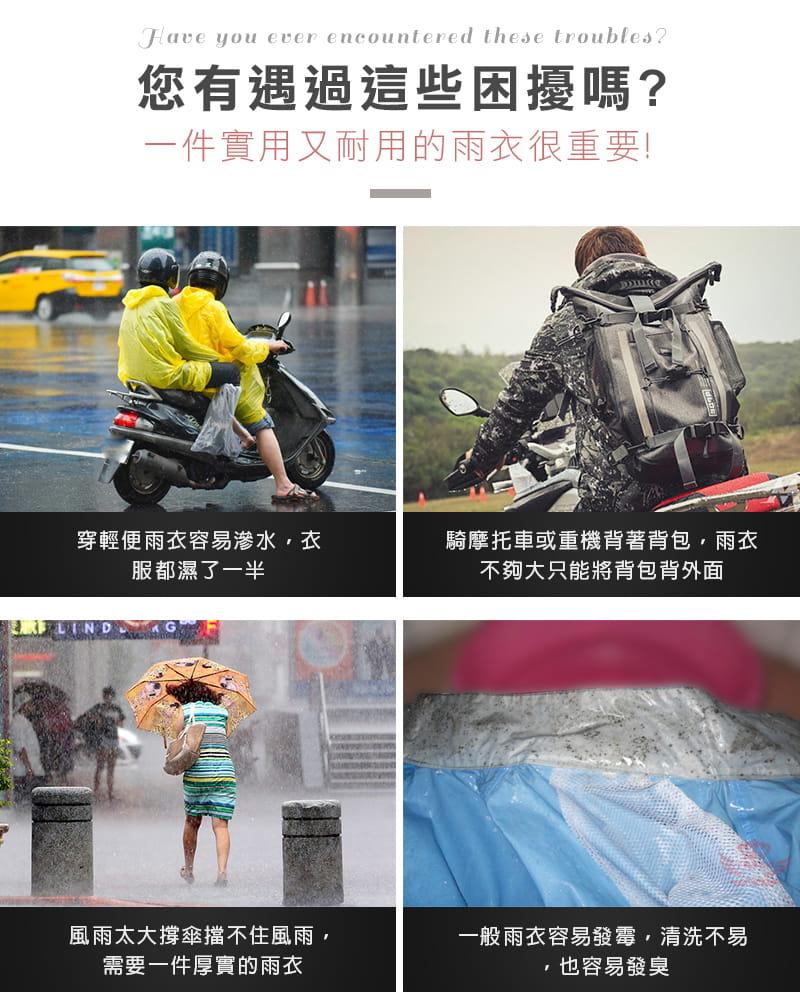 多功能時尚雨衣-英倫風收縮繩設計 多種穿法 可背背包 2