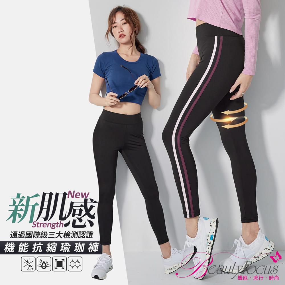 【BeautyFocus】新肌感三大驗證抗縮運動休閒褲 14