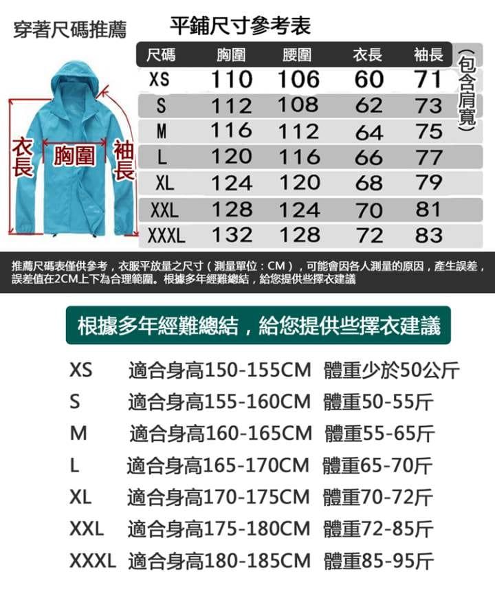 10色防風抗水兩用風衣外套(70款) 10