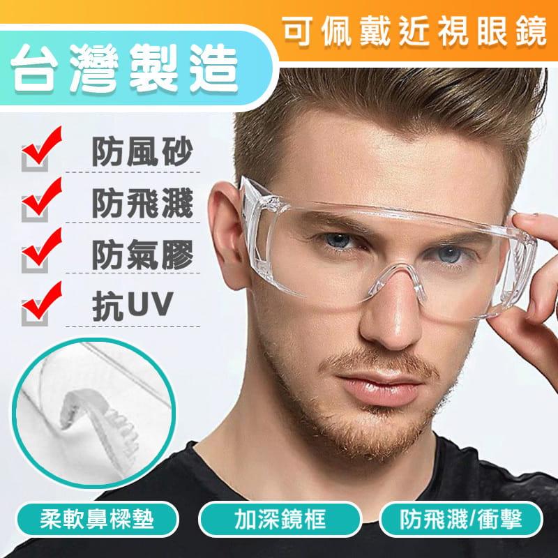 抗UV耐衝擊軟墊型防護工作眼鏡SG471【現貨供應中】