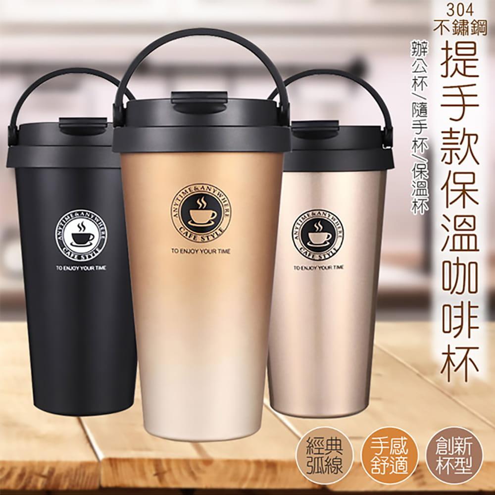 304不銹鋼環保手提保溫咖啡杯
