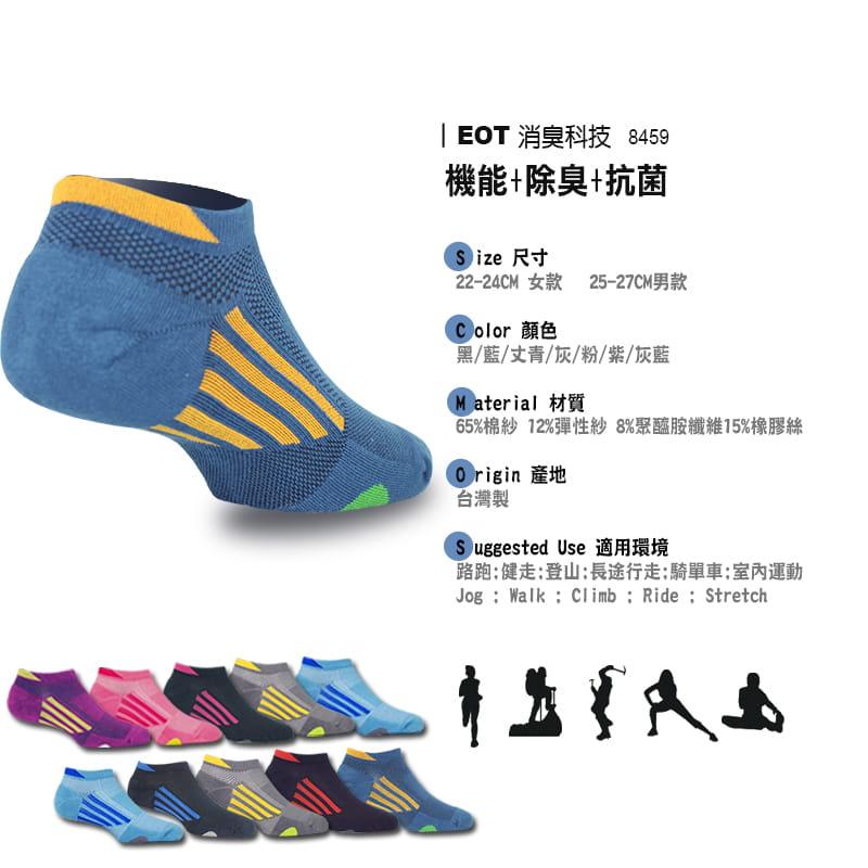 【老船長】EOT科技除臭抗菌足弓氣墊襪-女款8459-22 11