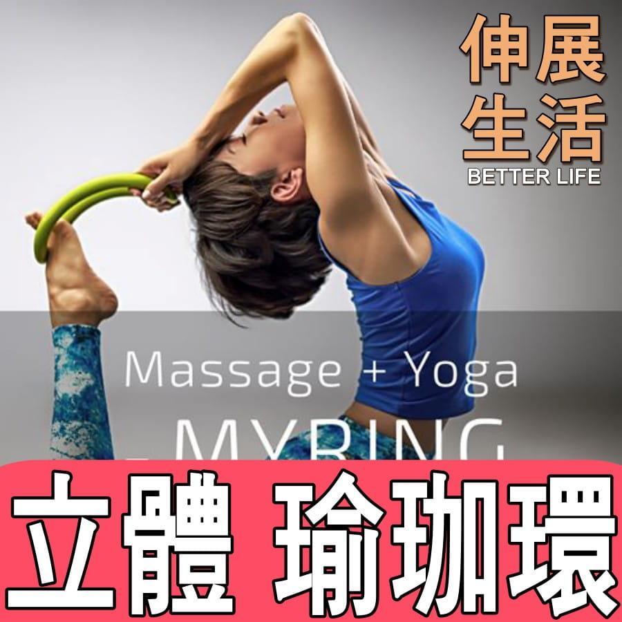 韓版 瑜珈環 魔力圈 瑜伽圈 拉筋環 筋膜按摩 拉伸環 0