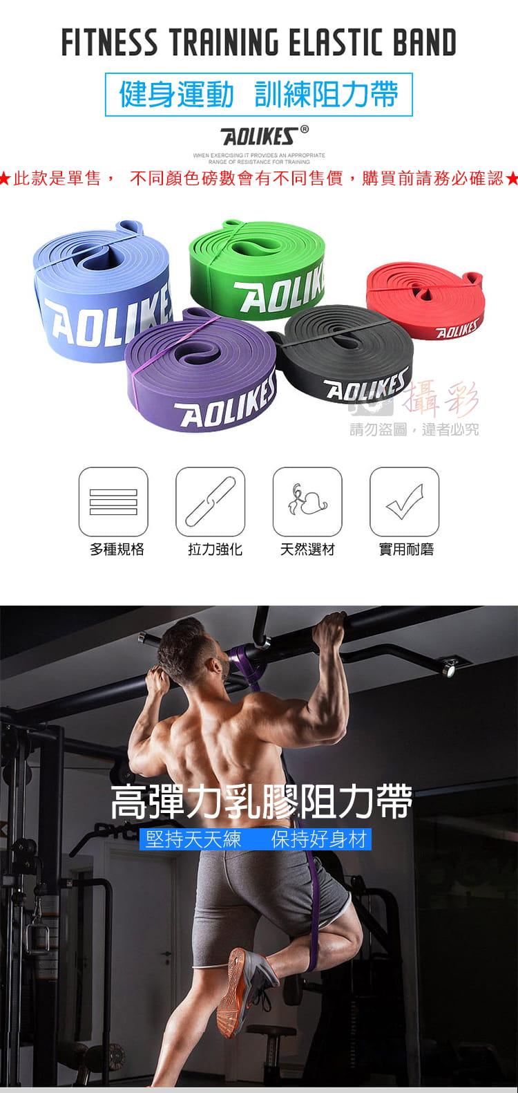 Aolikes阻力帶-紫色35-85磅 1