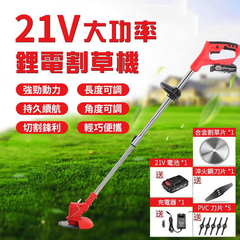 21TV鋰電割草機  多功能電動打草機