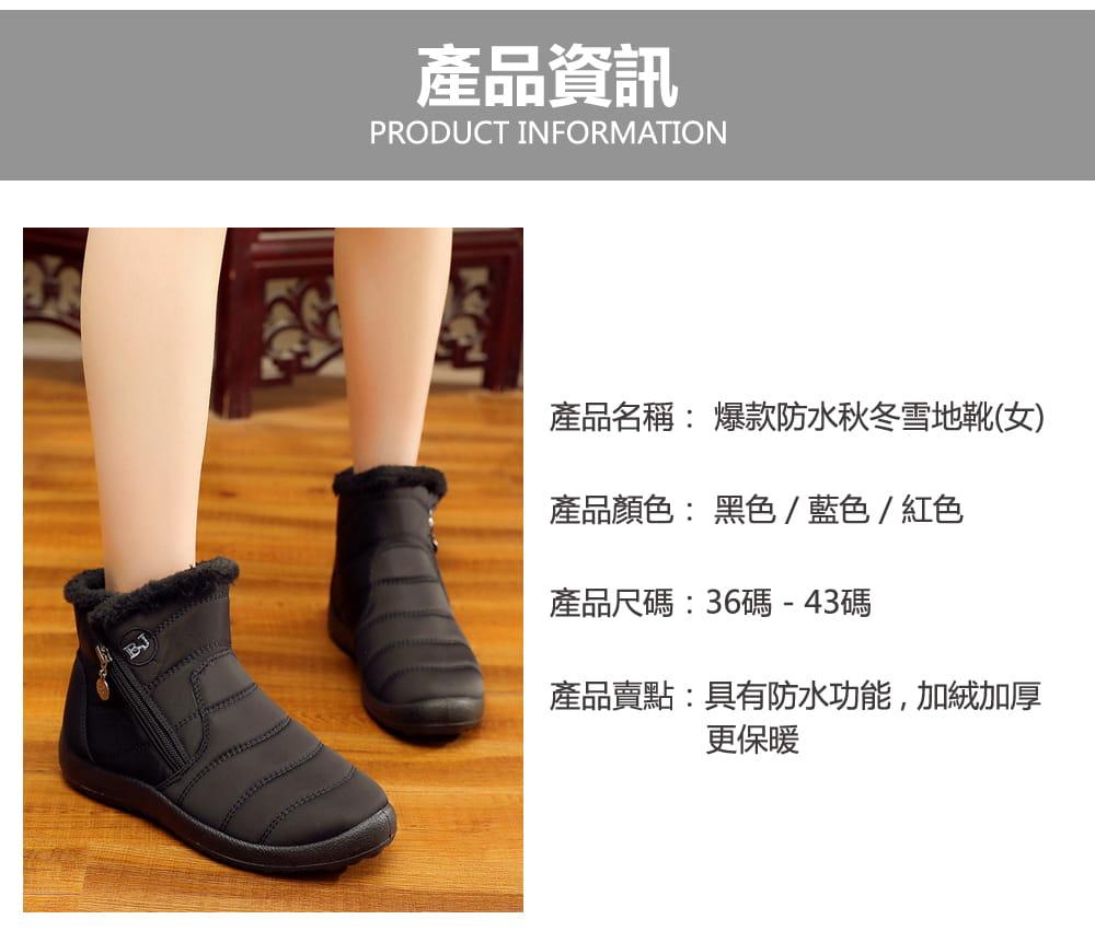 防水保暖防滑厚毛絨雪靴(36-42碼/3色可選) 2