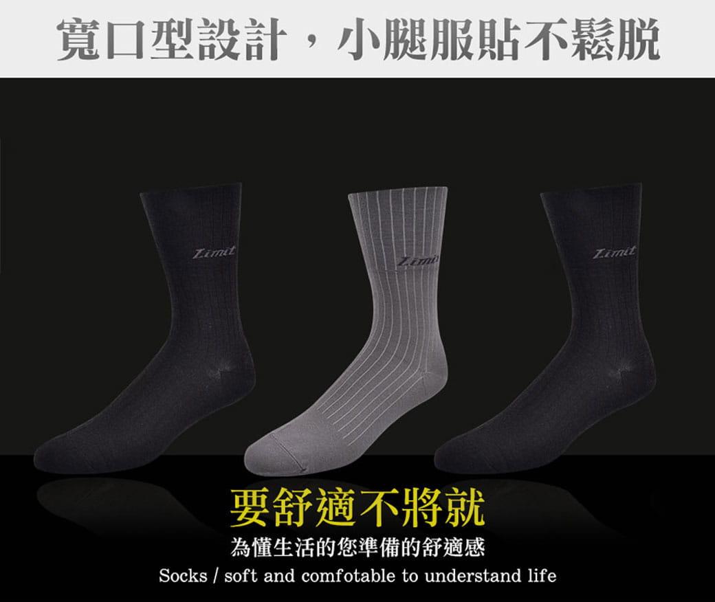 【力美特機能襪】寬口紳士襪(黑) 2