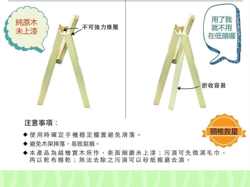 【居家醫療護具】【顧頸寶】健康檜木手機架-骨科醫生設計最佳頸椎角度 3