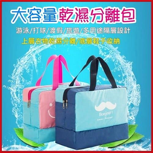 韓版大容量衣物乾濕分離包 鞋子防水收納包 游泳健身運動收納袋【AE16160】 0