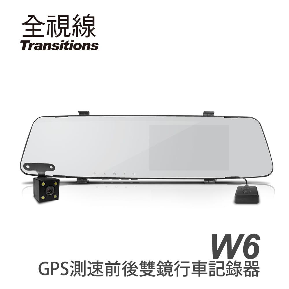 【全視線】W6 GPS測速前後雙鏡行車記錄器 0