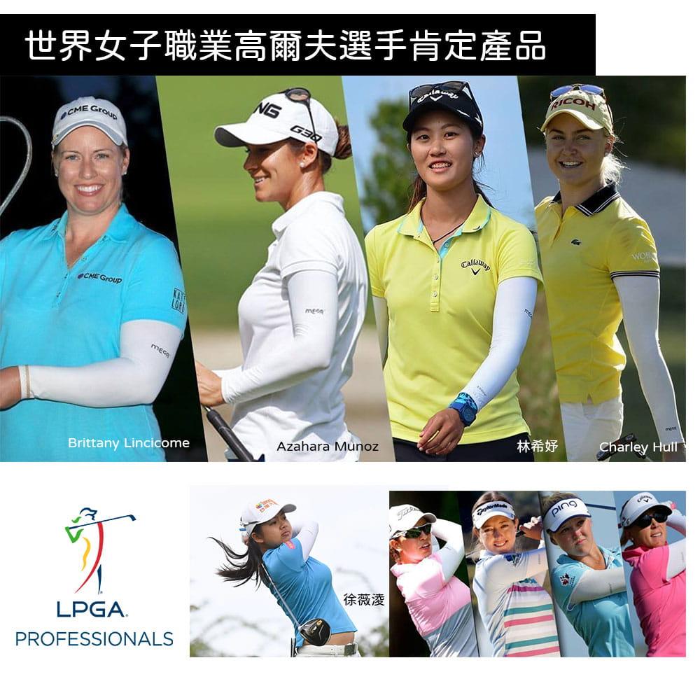 【MEGA COOUV】防曬披肩冰涼袖套 高爾夫袖套 LPGA選手御用披肩袖套 4