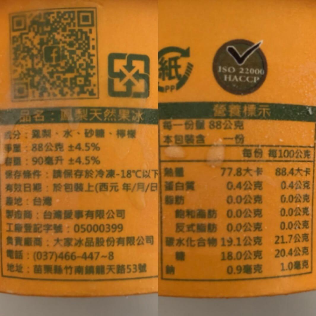 《極鮮配》賣冰郎零脂肪低熱量天然果冰 8