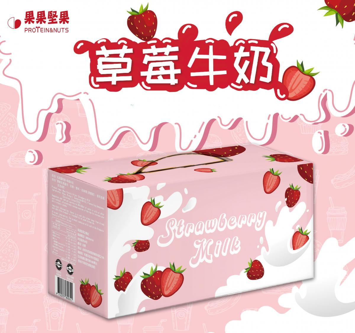 【果果堅果】 乳清蛋白-草莓牛奶(30包/盒) 0
