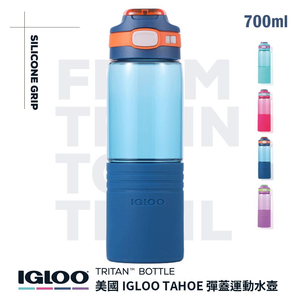 美國IGLOO Tritan彈蓋運動水壺700ml/4色可選