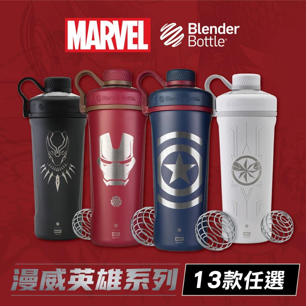 【Blender Bottle】Radian系列-Marvel漫威英雄雙璧真空不鏽鋼旋蓋搖搖杯26oz【送Mars乳清】 0