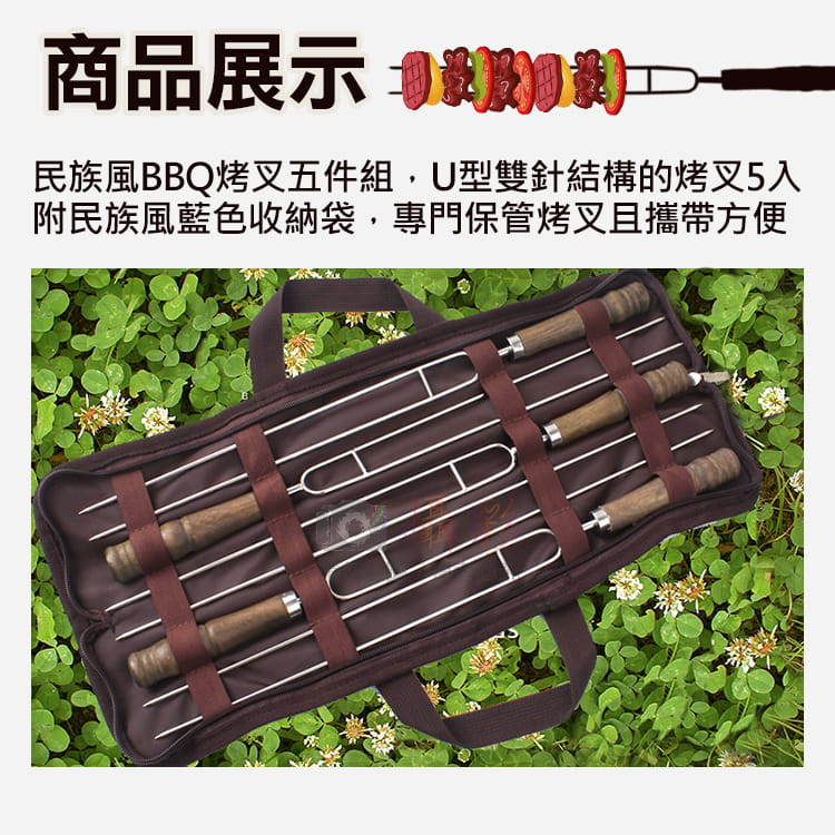 民族風BBQ烤叉五件組 7