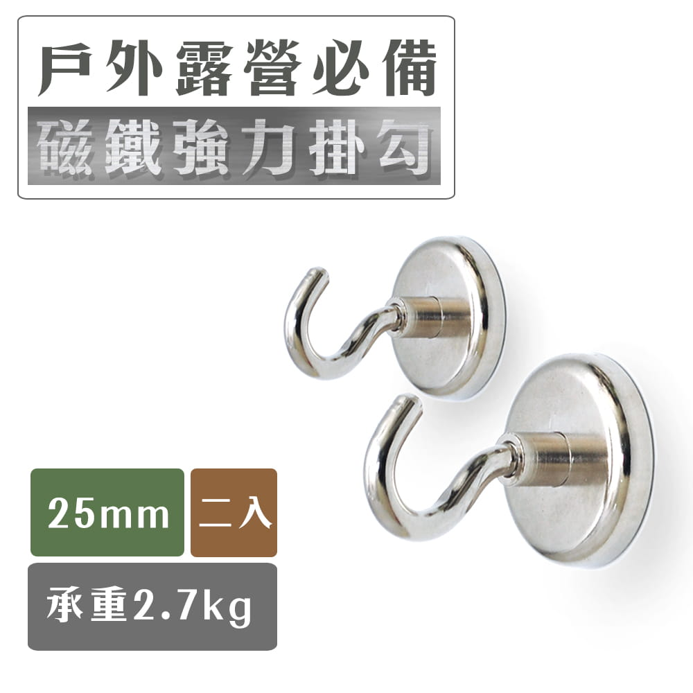 露營戶外磁鐵掛勾 25mm  ( 2入 ) 0